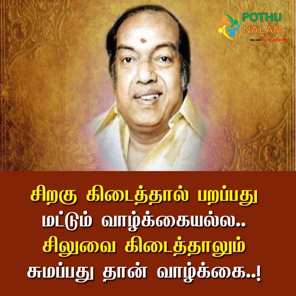 kannadasan life quotes in tamil