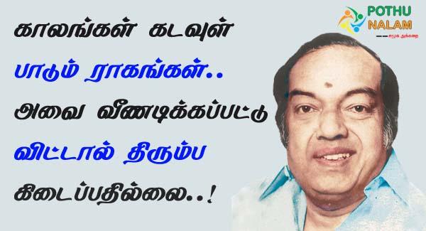 kannadasan motivational quotes in tamil