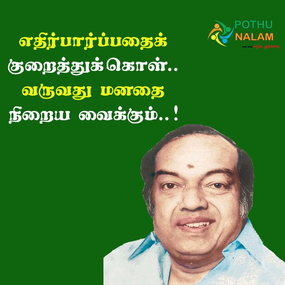 kannadasan quotes in tamil