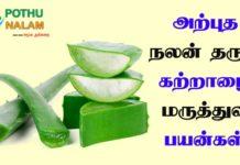 katralai benefits in tamil