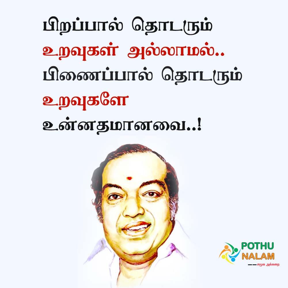 kavignar kannadasan quotes in tamil
