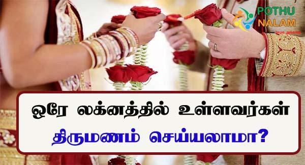lagna porutham in tamil