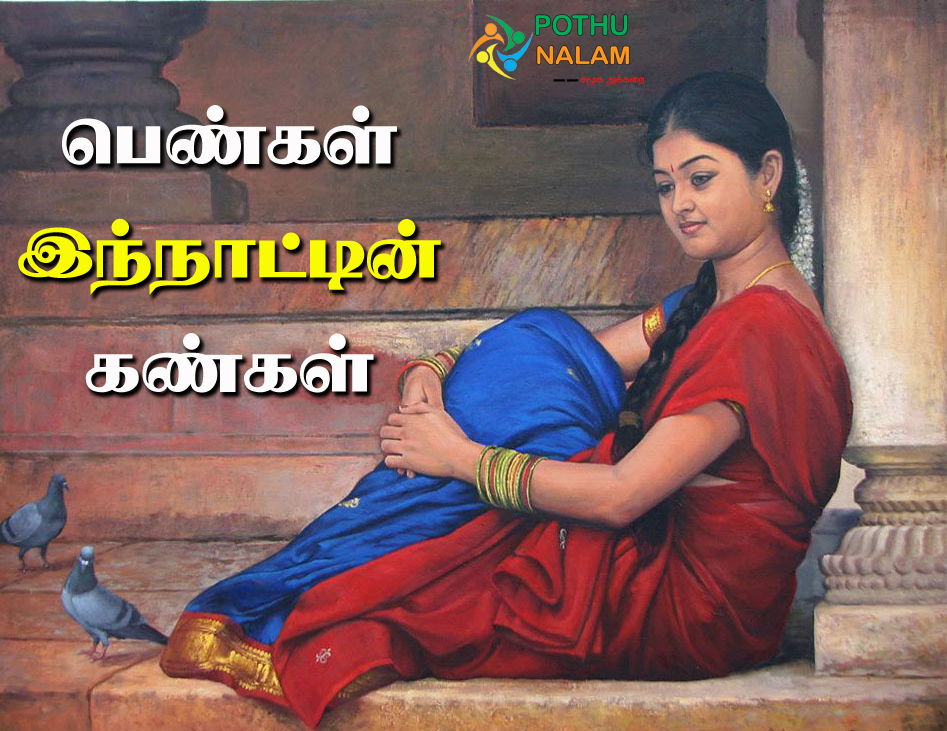pen kavithai quotes in tamil