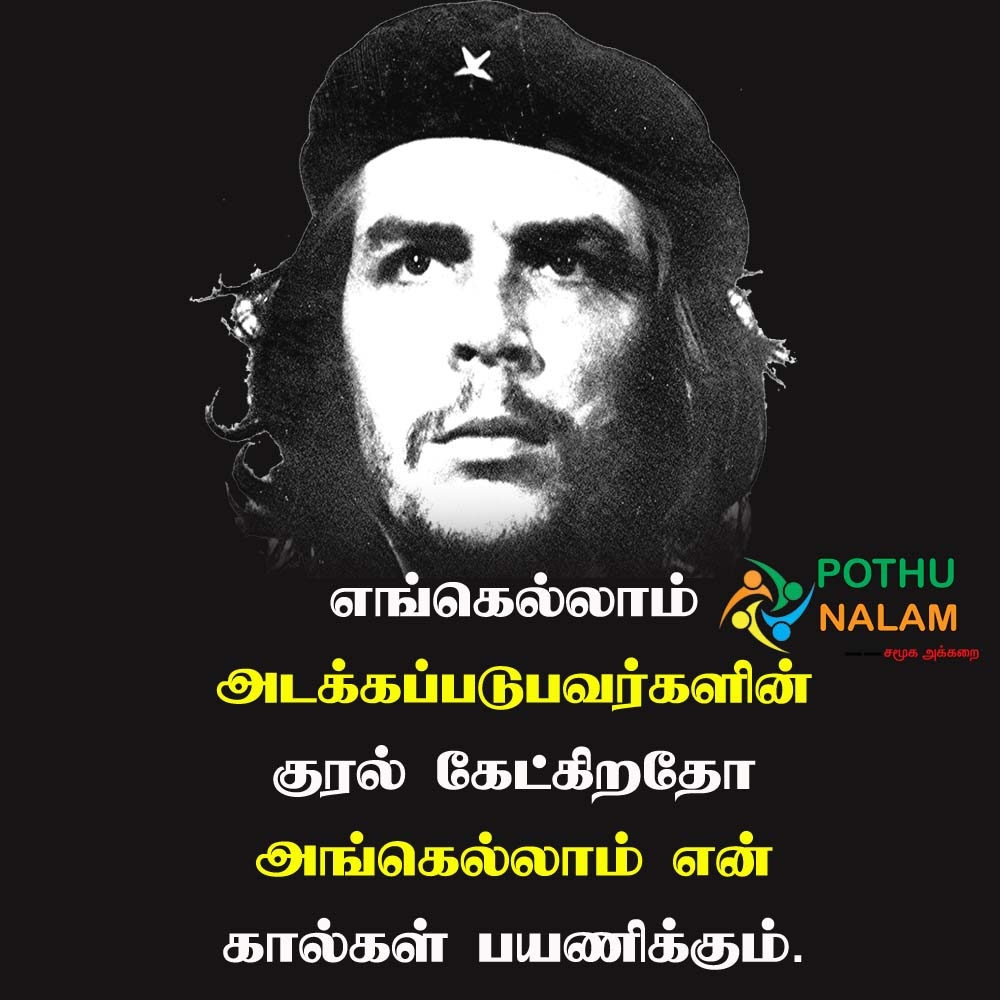 ponmozhigal che guevara quotes in tamil