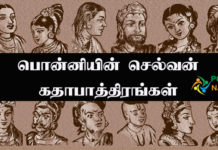 ponniyin Selvan Characters Name in Tamil