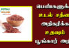 poongar rice benefits in tamil
