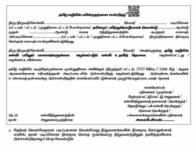 pstm certificate in tamil