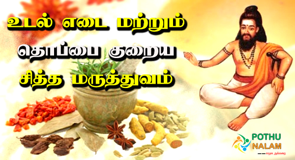 siddha maruthuvam for weight loss in tamil