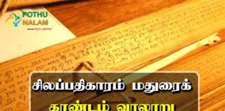 silapathikaram madurai kandam