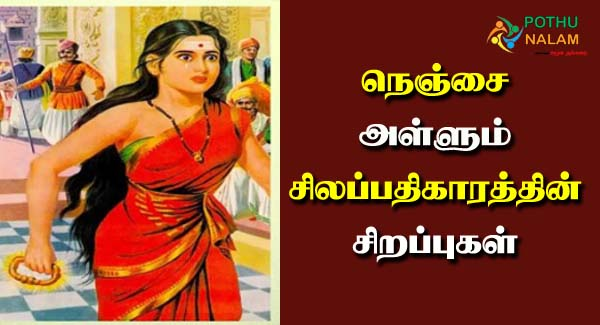 silappathigaram in tamil
