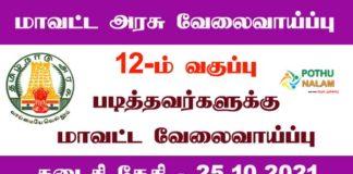 virudhunagar district recruitment